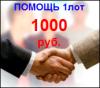 Безвозмездная финансовая помощь проекту 1лот=1000 руб.