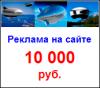 Услуга размещения рекламы на сайте (1 месяц - 10 000 руб.)