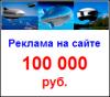 Услуга размещения рекламы на сайте (1 месяц - 100 000 руб)