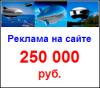 Услуга размещения рекламы на сайте (1 месяц - 250 000 руб.)
