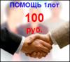 Безвозмездная финансовая помощь проекту 1лот=100 руб.